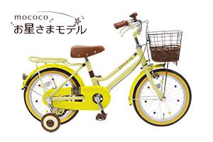 きいろ(お星さまモデル)/mococo(モココ)[16インチ]