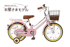 もも(お星さまモデル)/mococo(モココ)[16インチ]