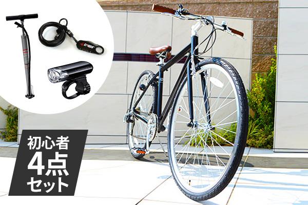クロスバイク入門セット/cyma primerの商品画像