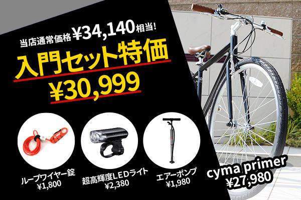 クロスバイク入門セット/cyma primer