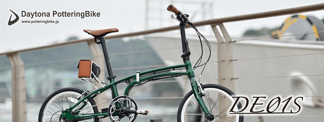 DE01S Daytona Pottering Bike(デイトナ ポタリングバイク)