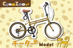 チーター/CymaZoo-チーターモデル-[20インチ][ムツゴロウさん監修][外装6段変速][折りたたみ]