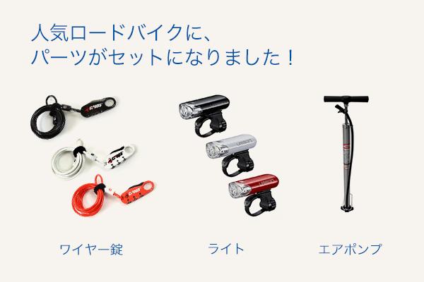 セットで購入できるループワイヤー錠、LEDライト、空気入れの商品画像