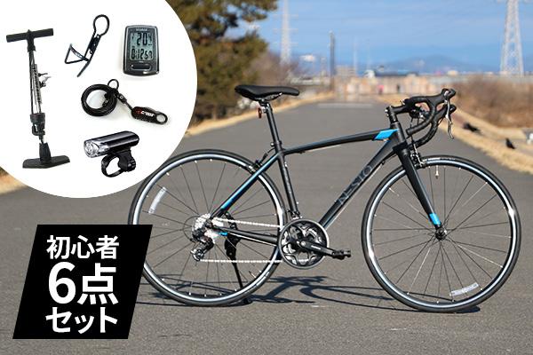 ロードバイク入門ワイドセット/FALAD-K
