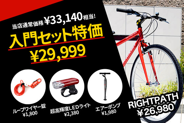 cyma クロスバイク入門セット/RIGHTPATH(ライトパース)