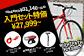 クロスバイク入門セット/RIGHTPATH(ライトパース)