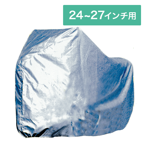 DXサイクルカバー M(24-27インチ対応)
