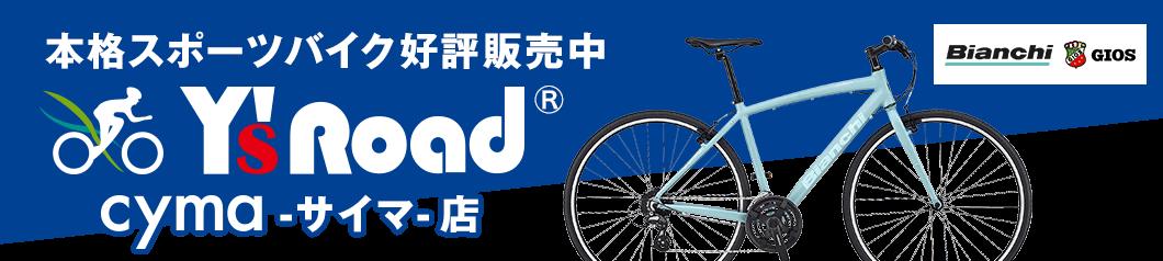 Y's Road-cyma-サイマ店