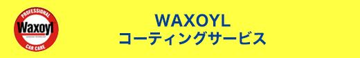 WAXOYLコーティングサービス