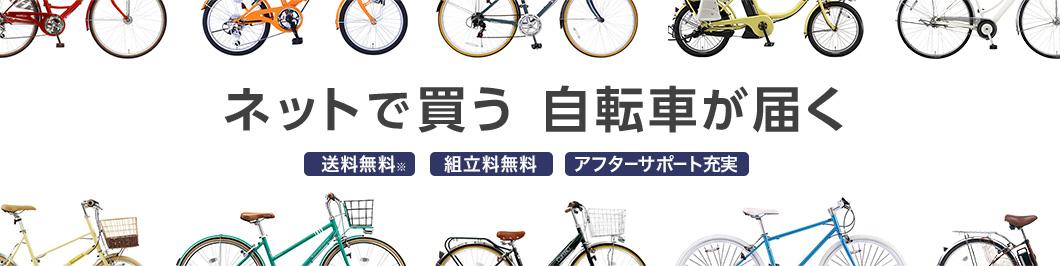 自転車通販サイトcyma