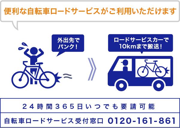 便利な自転車ロードサービスがご利用いただけます。
