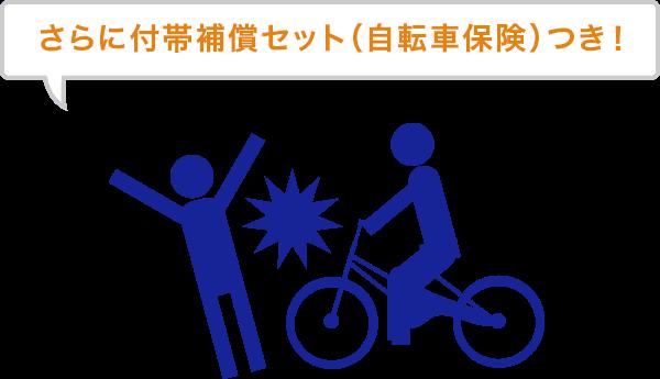 さらに自転車保険つき!