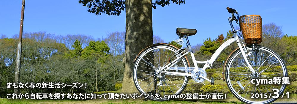 春の新生活シーズン!知らなきゃ損する、快適自転車選びポイント!_メイン | 自転車通販サイト「cyma -サイマ-」