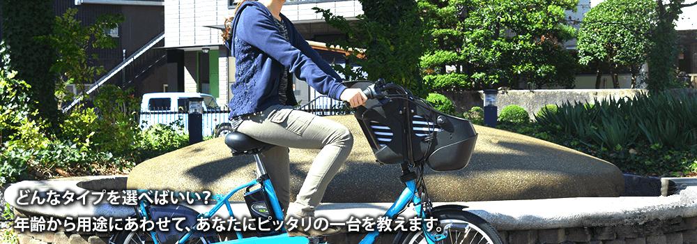 初めての子供乗せ自転車、ピッタリの一台の選び方
