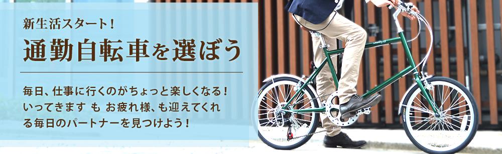 【車種別】通勤自転車の選び方を整備士のコメント付きで解説   自転車通販サイト「cyma -サイマ-」
