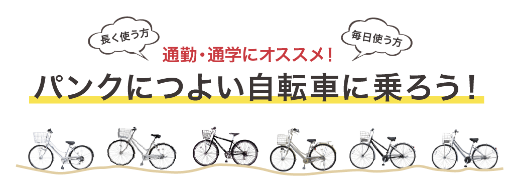 パンクにつよい自転車に乗ろう!