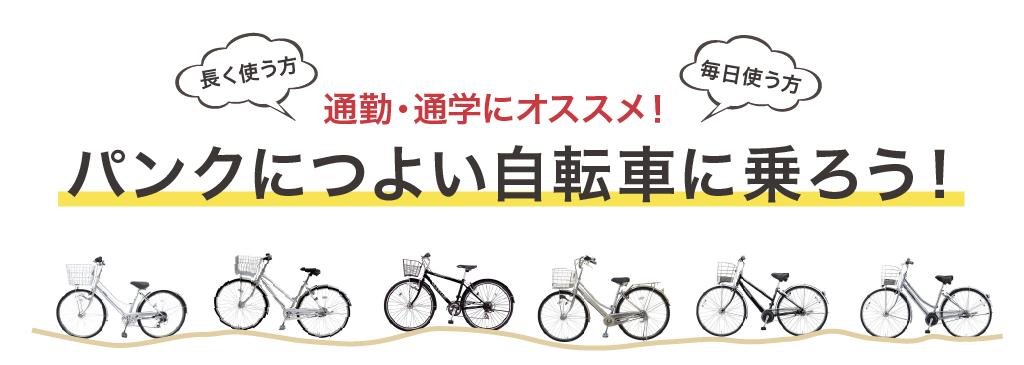 通勤・通学にオススメ!パンクにつよい自転車に乗ろう!