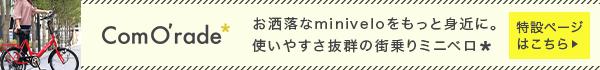 ComO'rade(コモラード)[外装6段変速][20インチ]