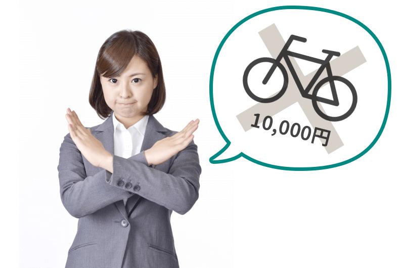 価格が安いおすすめ自転車8選と1万円の自転車はやめた方がいい理由
