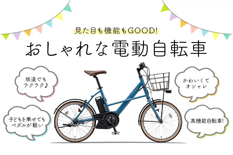 【タイプ別】おしゃれな電動アシスト自転車28選~話題のe-bikeから女性男性にまで厳選紹介~