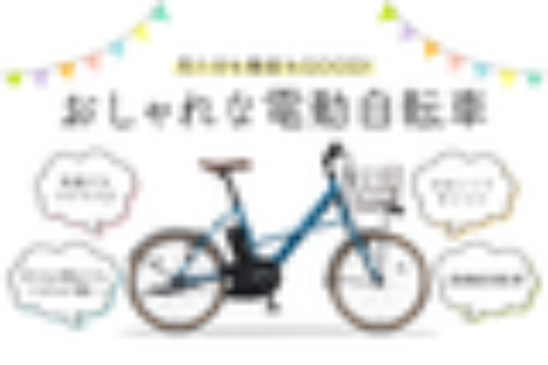 みんなが振り向くおしゃれ電動自転車28選!e-bikeから子供乗せまで