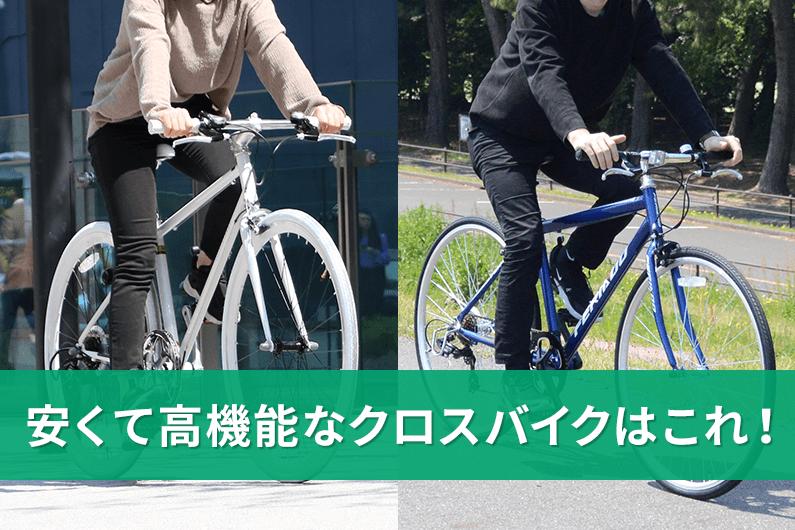 【予算別】安いクロスバイクおすすめ厳選8選!