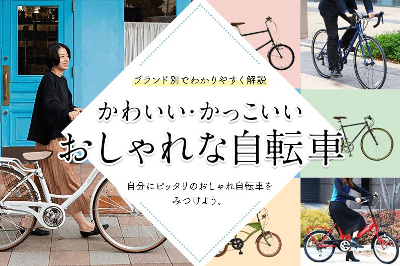 【厳選28車種】あなたはどれが好み?おしゃれな自転車で毎日をハッピーに!