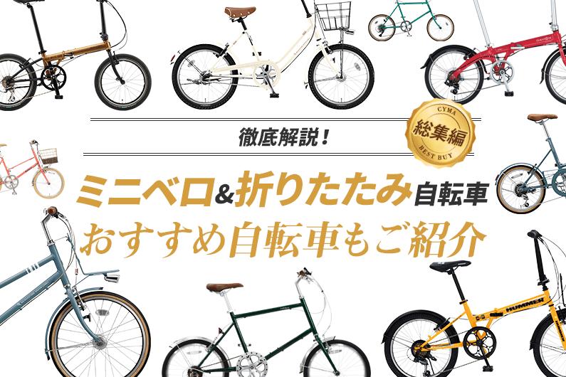 ミニベロと折りたたみ自転車の違いを解説!おすすめの20車種も紹介!