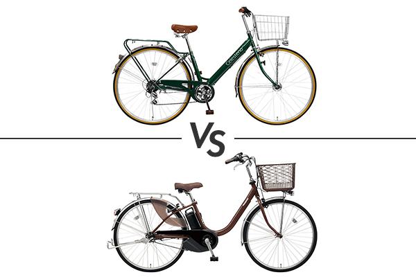 シティサイクル・ママチャリ VS 電動アシスト自転車