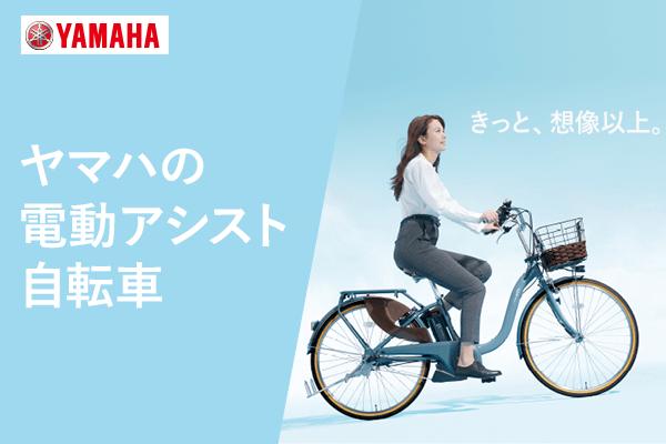 ヤマハ電動アシスト自転車の評判は?PAS Withシリーズの口コミや特徴を紹介!
