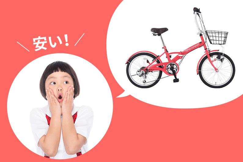 激安・安い折りたたみ自転車