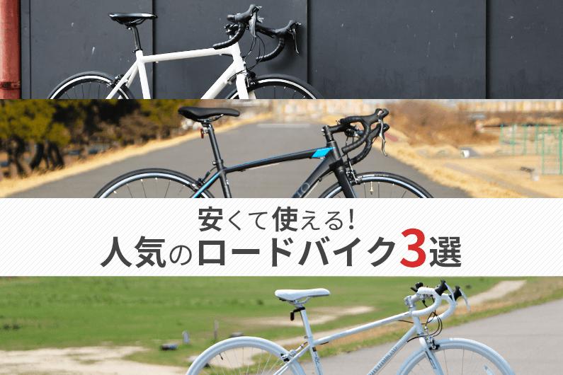 安いロードバイクを通販で買うメリット・デメリット&安くておすすめのロードバイク3選