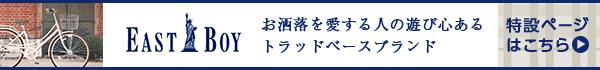 EASTBOY イーストボーイ カジュアル[外装6段変速][26インチ]