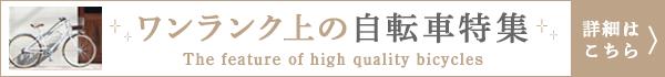 サカモトテクノ CONFITURE(コンフィチュール)[26インチ][外装6段変速][クラス27キャリア]