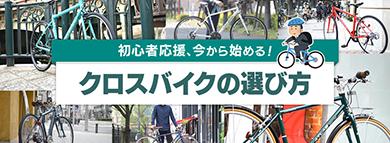 Choice cross bike