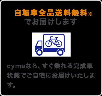 自転車全品送料無料