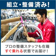 送料無料 | 自転車通販サイト「cyma-サイマ-」