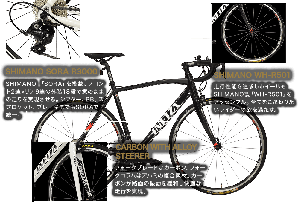 SHIMANO SORA R3000/SHIMANO WH-R501/CARBON WITH ALLOY STEERER