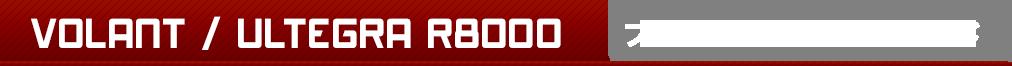 VOLANT / ULTEGRA R8000 フルカーボンエアロロード