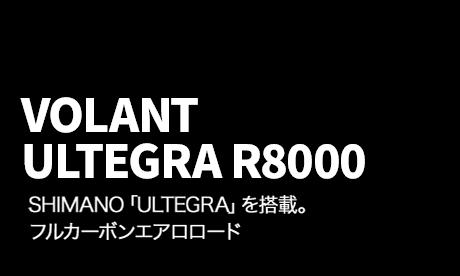 VOLANT5.0 ULTEGRA R8000 SHIMANO「ULTEGRA」を搭載。フルカーボンエアロロード