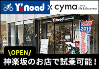 ワイズロード神楽坂店アーバンe-コミューター内 電動自転車特設コーナー登場