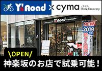 ワイズロード神楽坂店アーバンe-コミューター内 電動自転車特設コーナー登場