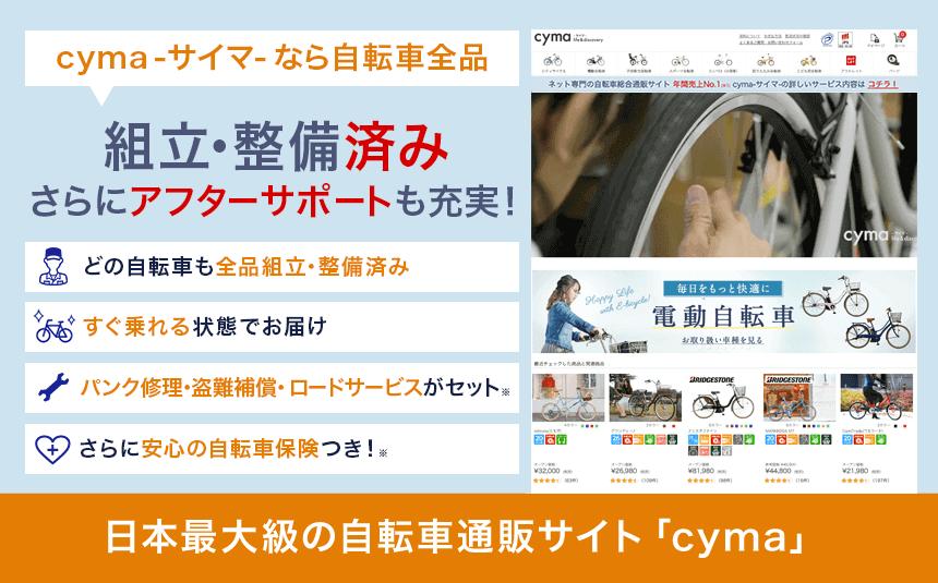 送料、組立・整備工賃、修理補償すべて0円!