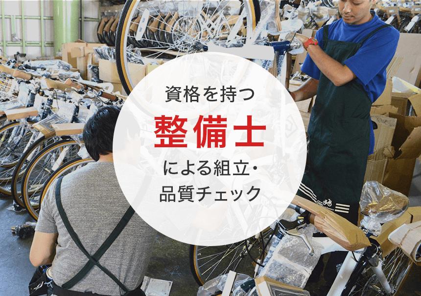 自転車通販サイトcyma-サイマ-