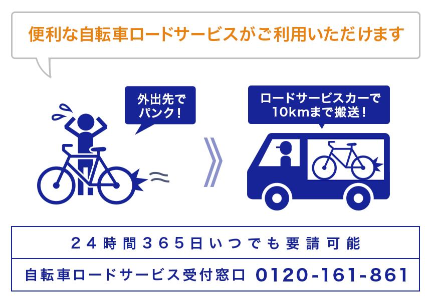 便利な自転車ロードサービスがご利用いただけます
