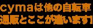 送料無料!自転車通販サイト「cyma-サイマ-」