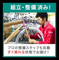 安心価格   自転車通販サイト「cyma-サイマ-」