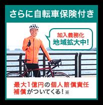 さらに自転車保険付き   自転車通販サイト「cyma-サイマ-」