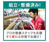 安心価格 | 自転車通販サイト「cyma-サイマ-」