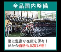 安心価格 | 自転車通販サイト「cyma-サイマ-」